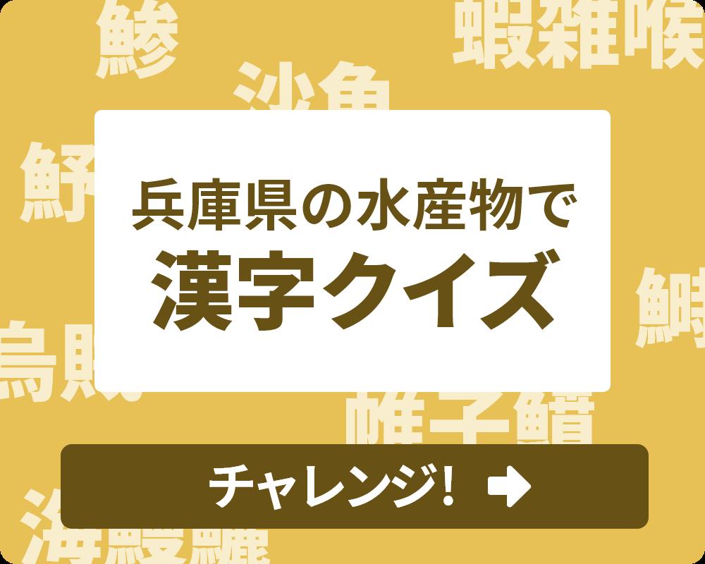兵庫県の水産物で漢字クイズ