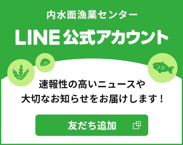 内水面漁業センターLINE公式アカウント