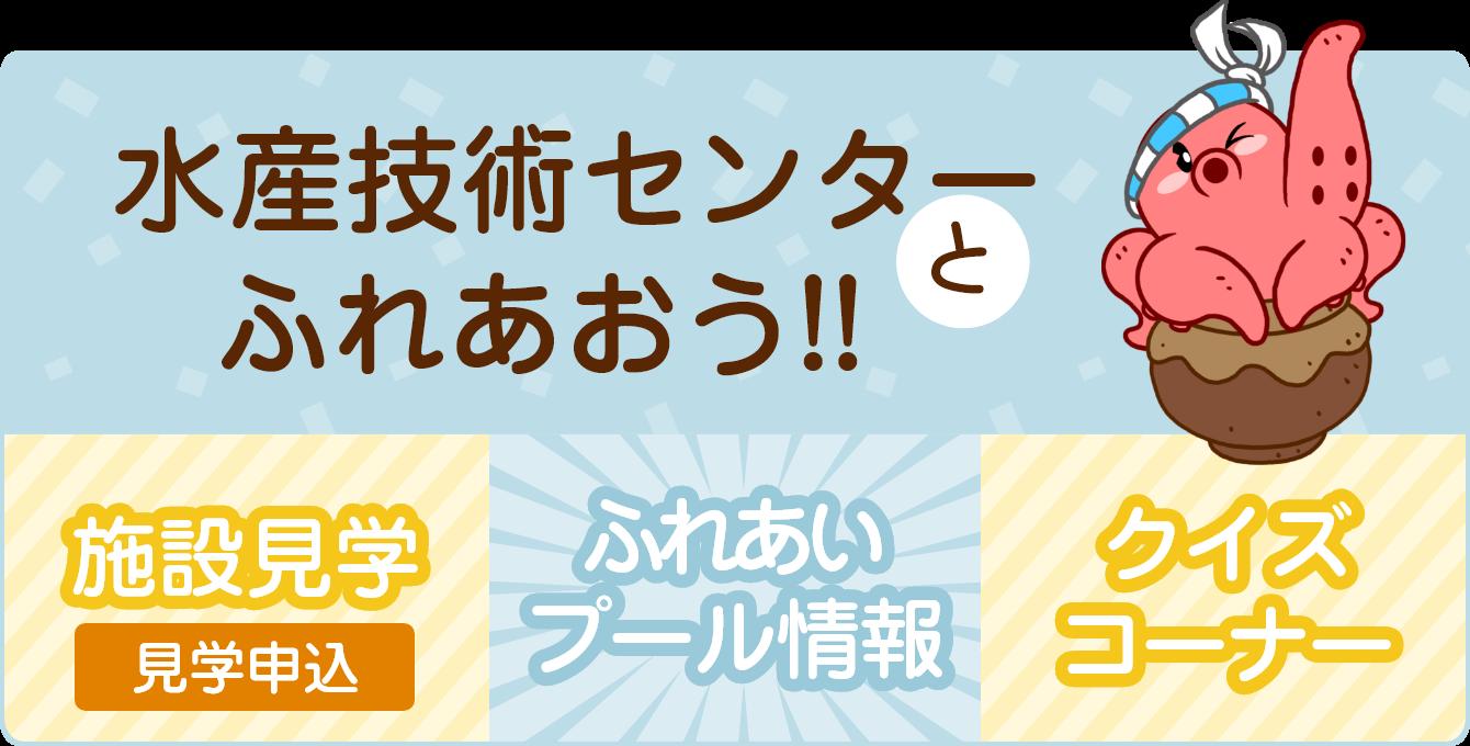 水産技術センターとふれあおう!!