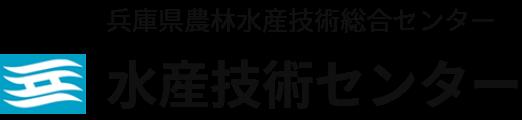 兵庫県立農林水産技術総合センター 水産技術センター