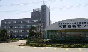 水産技術センター外観